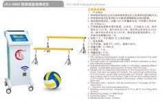 5000型排球垫球万博体育manbet网页